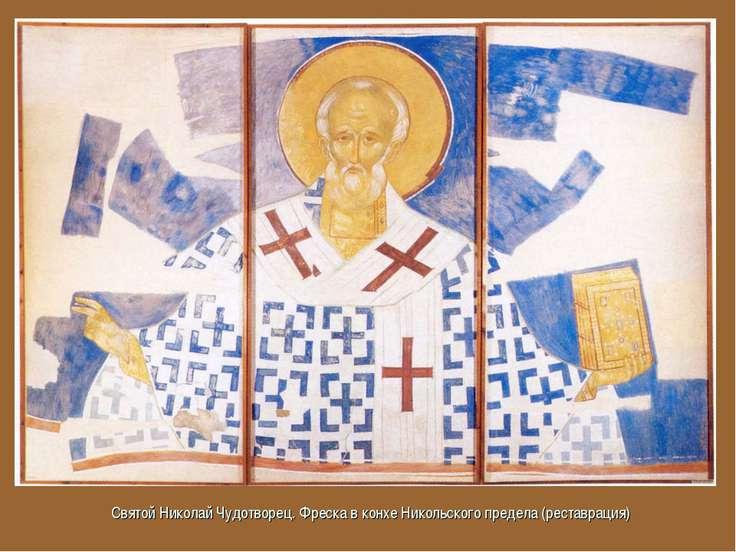 Святой Николай Чудотворец. Фреска в конхе Никольского предела (реставрация)