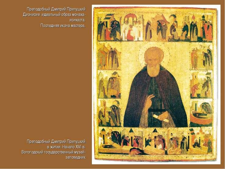 Преподобный Дмитрий Прилуцкий Дионисия идеальный образ монаха-исихаста. После...
