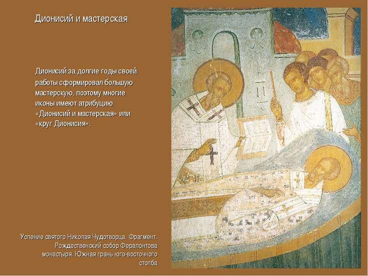 Дионисий и мастерская Дионисий за долгие годы своей работы сформировал большу...