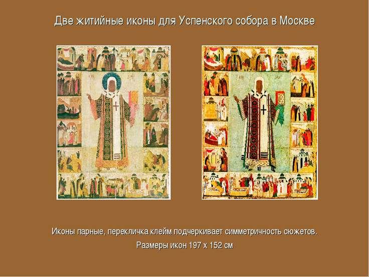 Две житийные иконы для Успенского собора в Москве Иконы парные, перекличка кл...