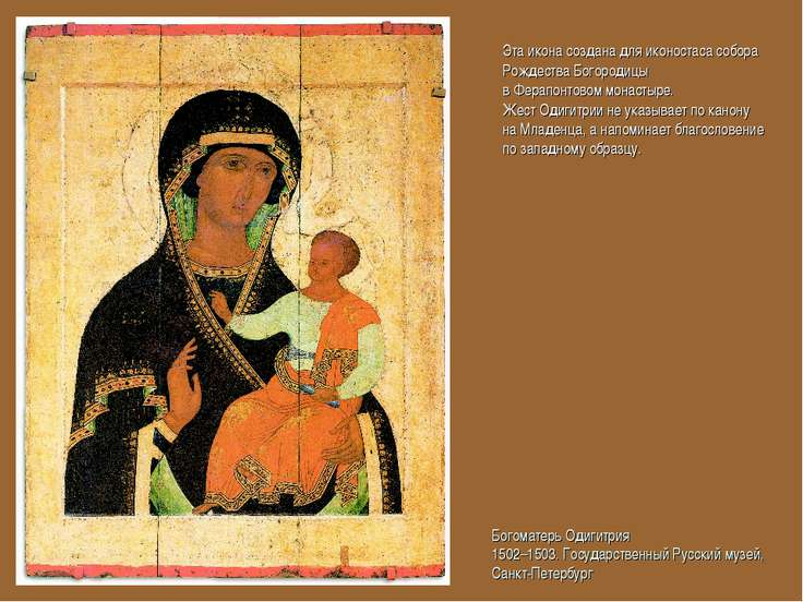 Богоматерь Одигитрия 1502–1503. Государственный Русский музей, Санкт-Петербур...