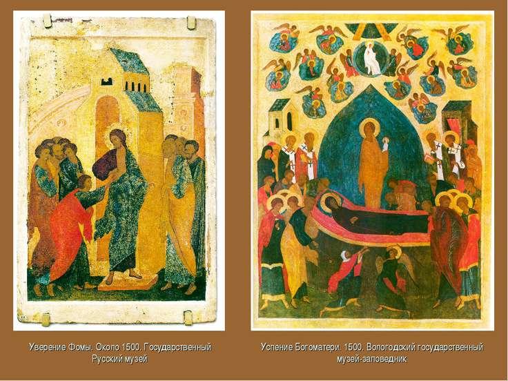 Уверение Фомы. Около 1500. Государственный Русский музей Успение Богоматери. ...