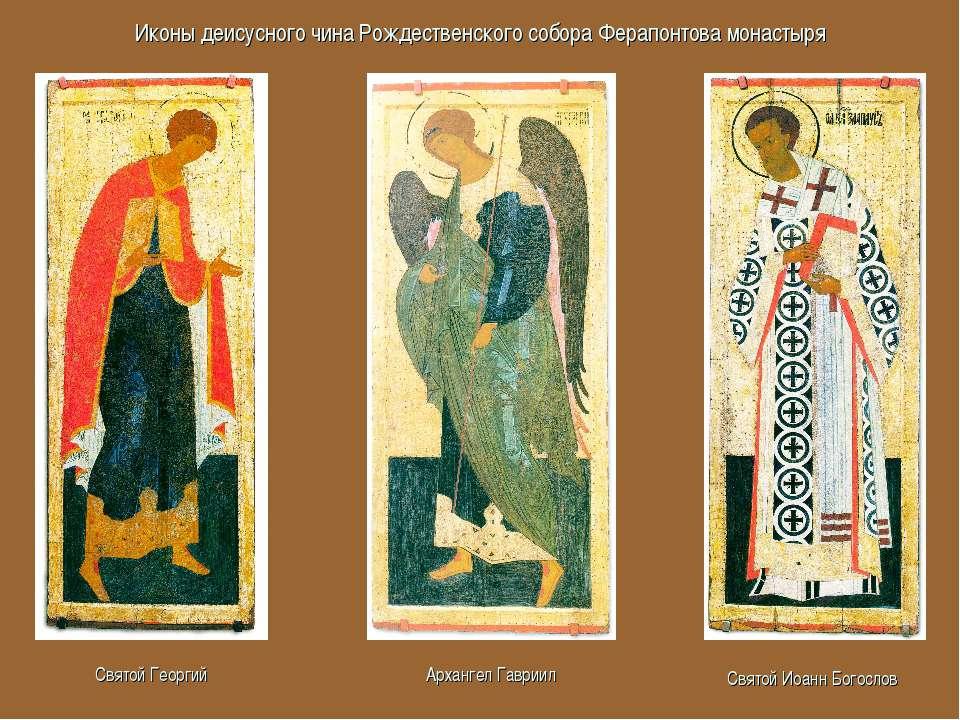 Иконы деисусного чина Рождественского собора Ферапонтова монастыря Святой Гео...