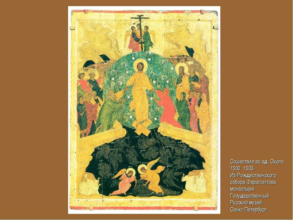 Сошествие во ад. Около 1502 1503. Из Рождественского собора Ферапонтова монас...