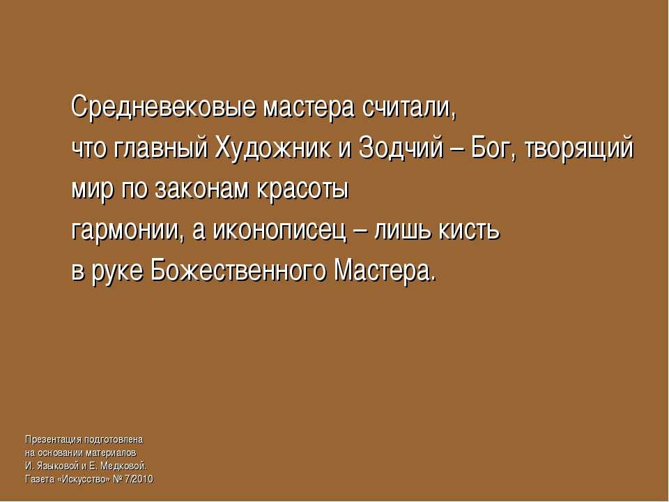 Презентация подготовлена на основании материалов И. Языковой и Е. Медковой. Г...