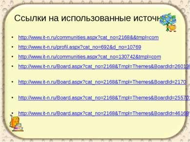 Ссылки на использованные источники http://www.it-n.ru/communities.aspx?cat_no...