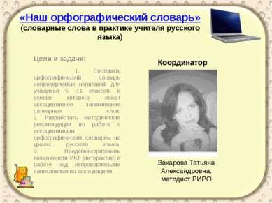«Наш орфографический словарь» (словарные слова в практике учителя русского яз...