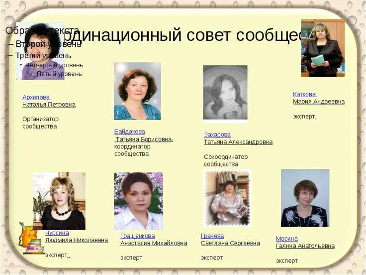 Координационный совет сообщества Архипова Наталья Петровна Организатор сообще...