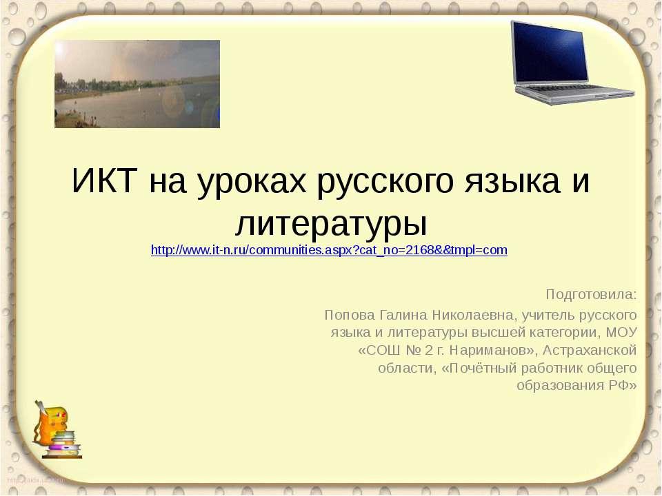 ИКТ на уроках русского языка и литературы http://www.it-n.ru/communities.aspx...
