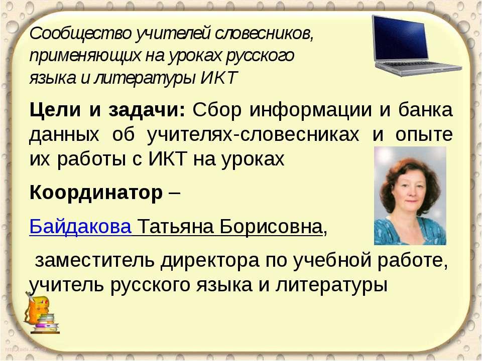 Сообщество учителей словесников, применяющих на уроках русского языка и литер...