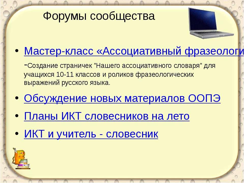 Форумы сообщества Мастер-класс «Ассоциативный фразеологический словарь» -Созд...