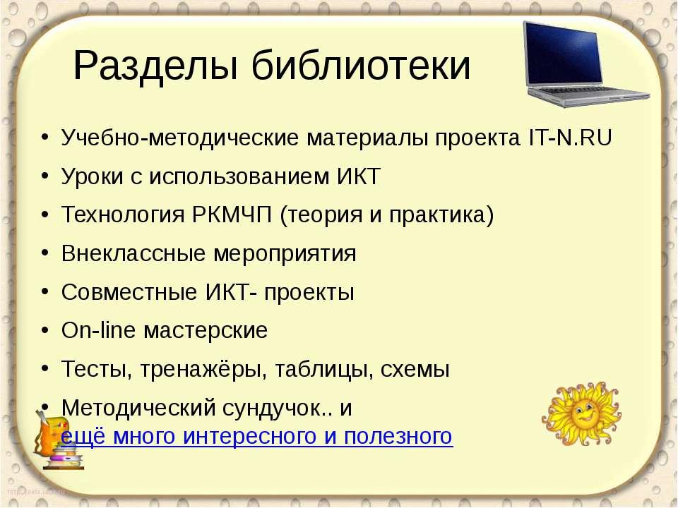 Разделы библиотеки Учебно-методические материалы проекта IT-N.RU Уроки с испо...