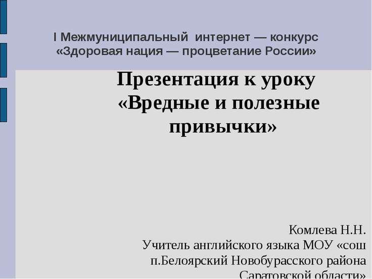 I Межмуниципальный интернет — конкурс «Здоровая нация — процветание России» П...