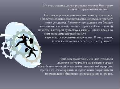 На всех стадиях своего развития человек был тесно связан с окружающим миром. ...