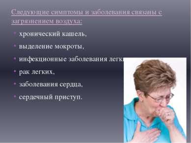 Следующие симптомы и заболевания связаны с загрязнением воздуха: хронический ...