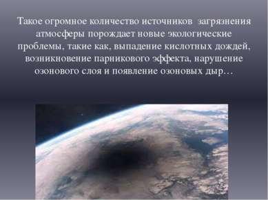 Такое огромное количество источников загрязнения атмосферы порождает новые эк...