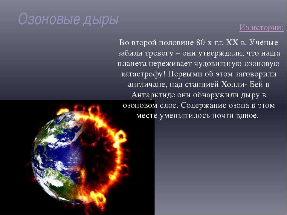 Озоновые дыры Из истории: Во второй половине 80-х г.г. XX в. Учёные забили тр...