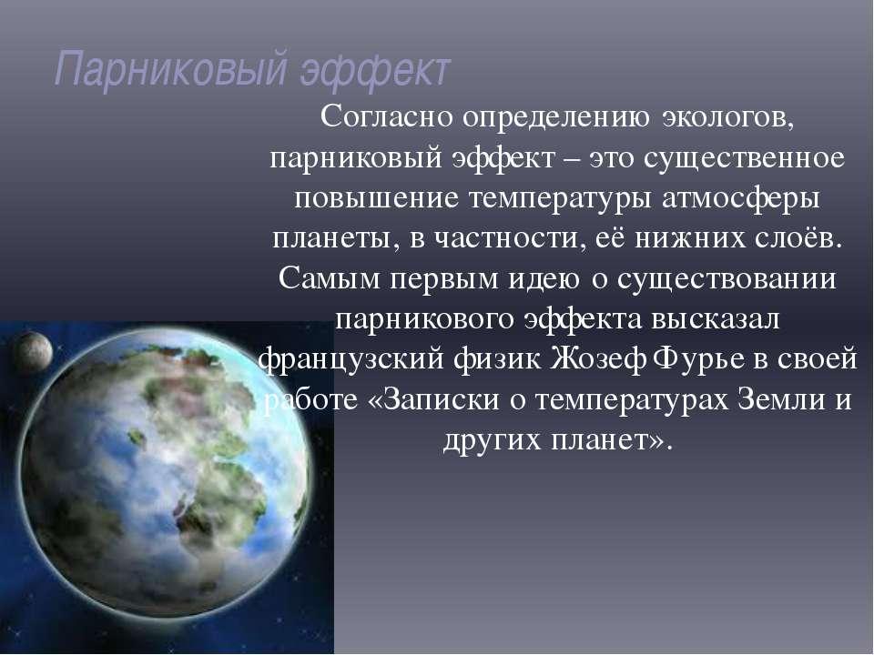 Парниковый эффект Согласно определению экологов, парниковый эффект – это суще...