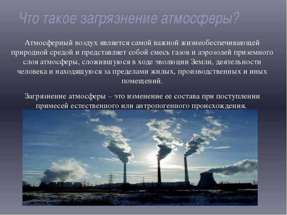 Что такое загрязнение атмосферы? Атмосферный воздух является самой важной жиз...