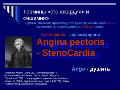 Термины «стенокардия» и «ишемия» Angina pectoris - StenoCardia Heberden Willi...