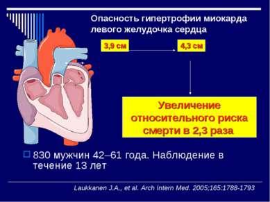 830 мужчин 42–61 года. Наблюдение в течение 13 лет 3,9 см 4,3 см Увеличение о...