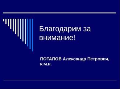 Благодарим за внимание! ПОТАПОВ Александр Петрович, к.м.н.