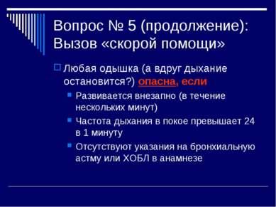 Вопрос № 5 (продолжение): Вызов «скорой помощи» Любая одышка (а вдруг дыхание...