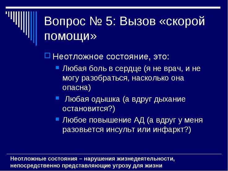Вопрос № 5: Вызов «скорой помощи» Неотложное состояние, это: Любая боль в сер...