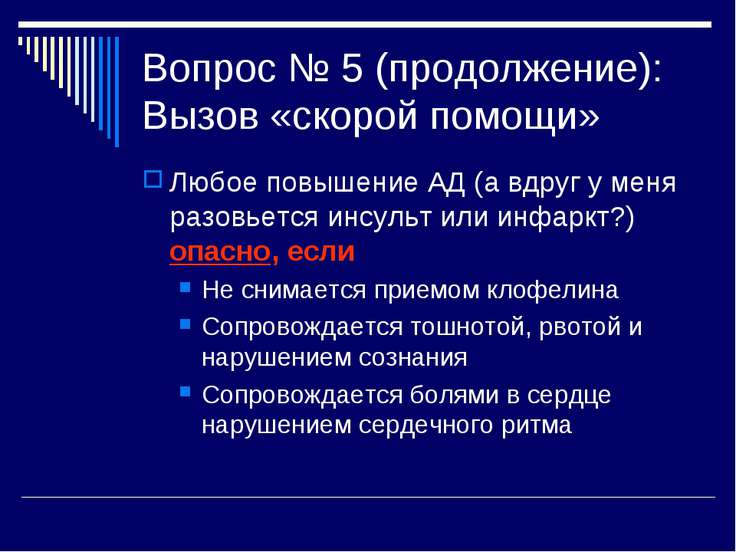 Вопрос № 5 (продолжение): Вызов «скорой помощи» Любое повышение АД (а вдруг у...