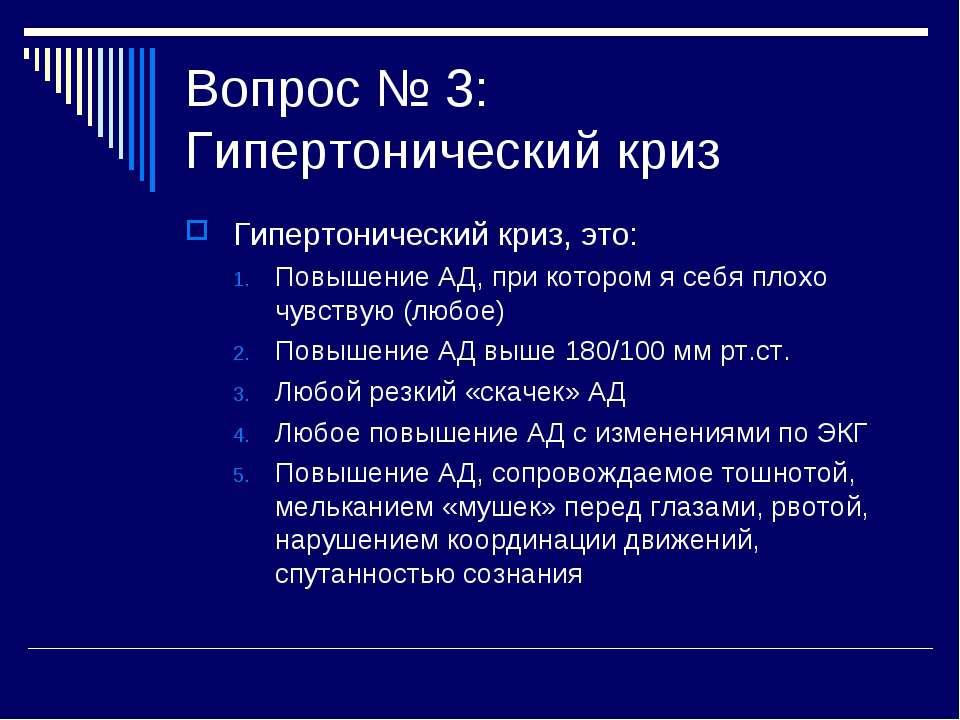 Вопрос № 3: Гипертонический криз Гипертонический криз, это: Повышение АД, при...