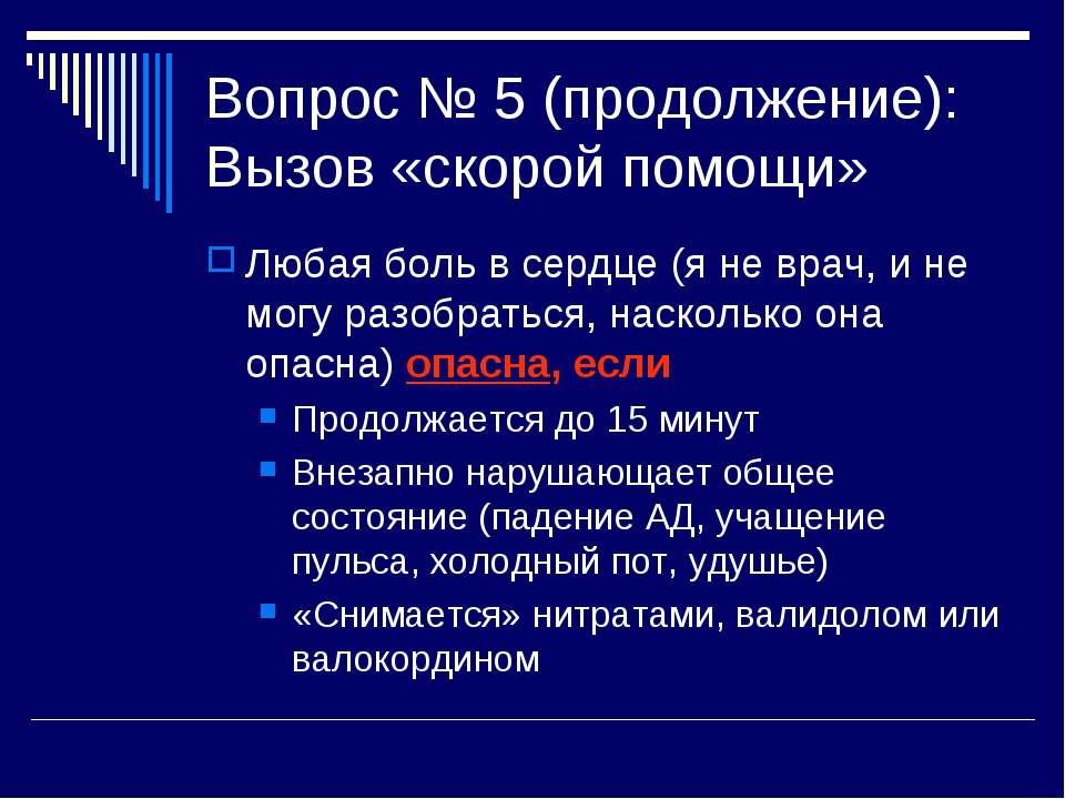 Вопрос № 5 (продолжение): Вызов «скорой помощи» Любая боль в сердце (я не вра...