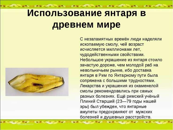 Использование янтаря в древнем мире С незапамятных времён люди наделяли ископ...