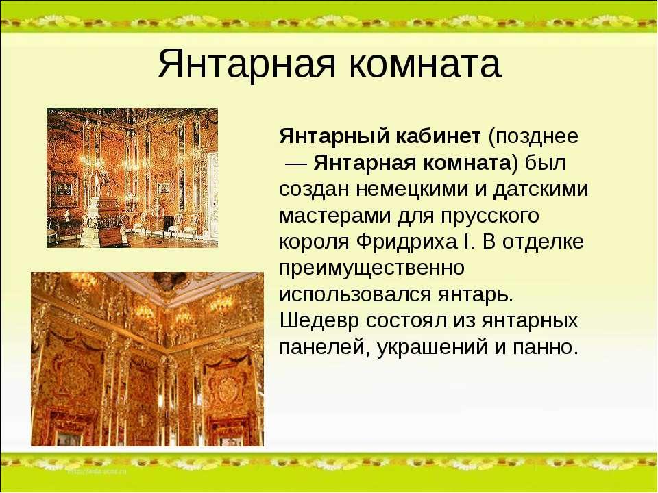 Янтарная комната Янтарный кабинет (позднее — Янтарная комната) был создан не...