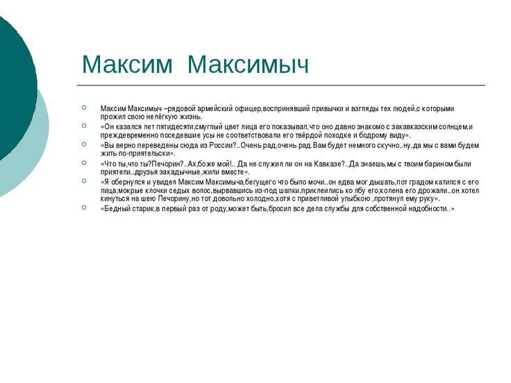 Максим Максимыч Максим Максимыч –рядовой армейский офицер,воспринявший привыч...