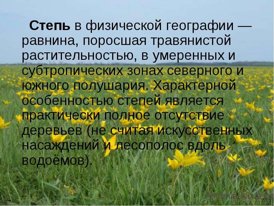 Степьв физической географии—равнина, поросшая травянистой растительностью, ...