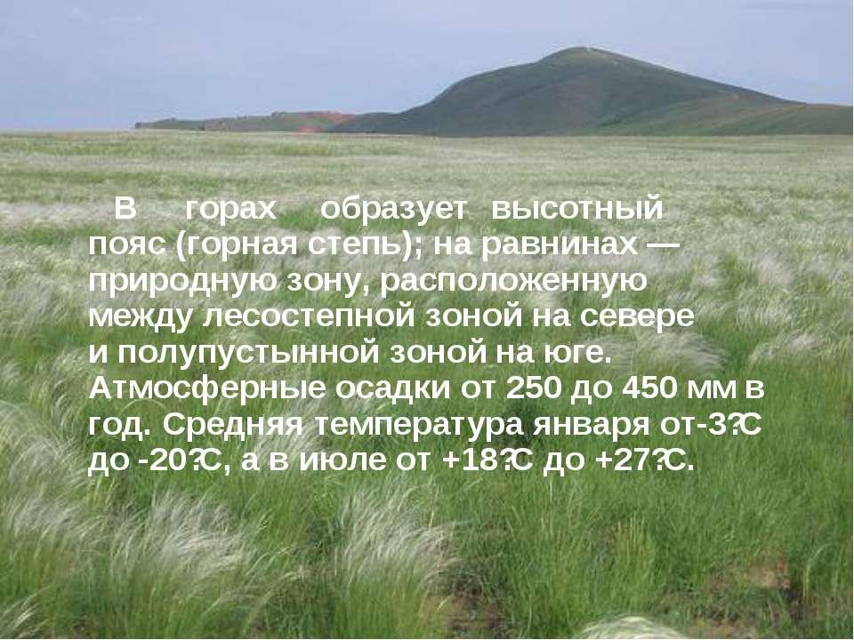 ВЕвразиинаибольшие площади степей находятся на территорииРоссийской Федера...