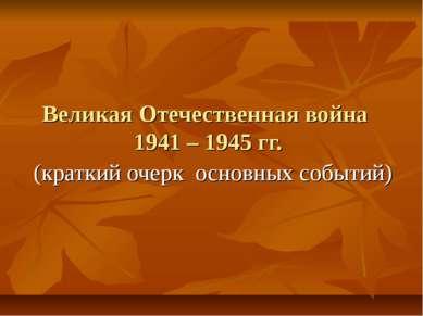 Великая Отечественная война 1941 – 1945 гг. (краткий очерк основных событий)