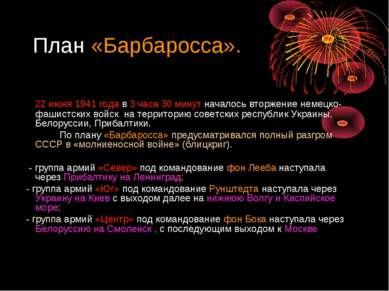 План «Барбаросса». 22 июня 1941 года в 3 часа 30 минут началось вторжение нем...