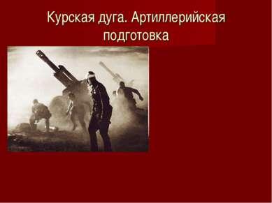 Курская дуга. Артиллерийская подготовка
