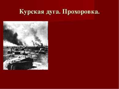 Курская дуга. Прохоровка.