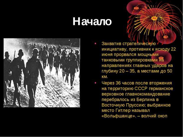 Начало Захватив стратегическую инициативу, противник к исходу 22 июня прорвал...