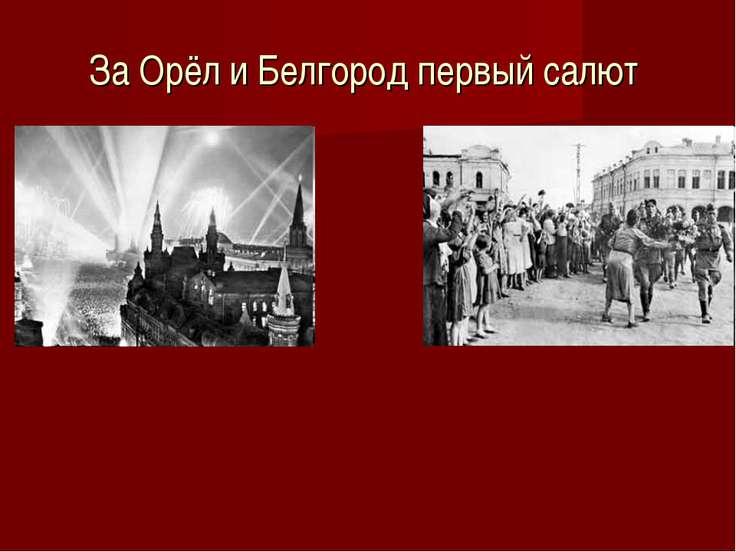 За Орёл и Белгород первый салют