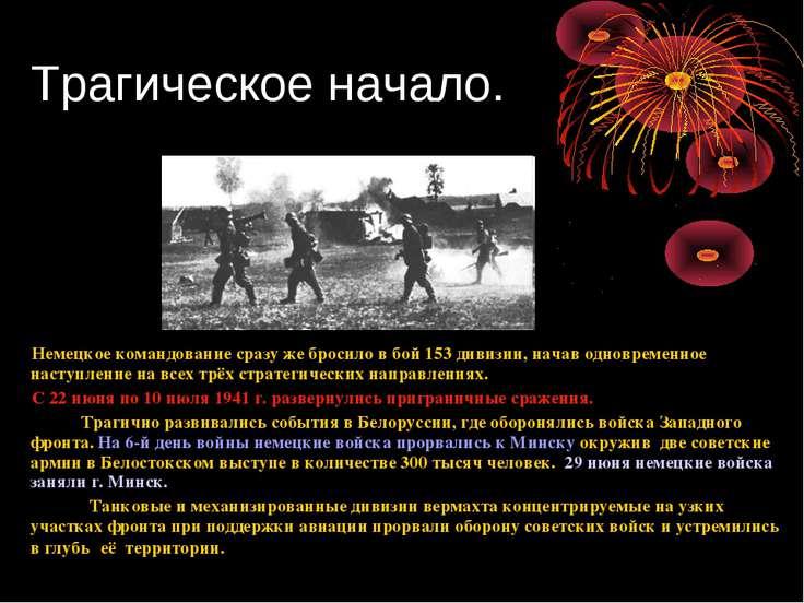 Трагическое начало. Немецкое командование сразу же бросило в бой 153 дивизии,...