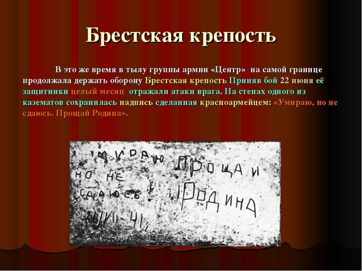 Брестская крепость В это же время в тылу группы армии «Центр» на самой границ...