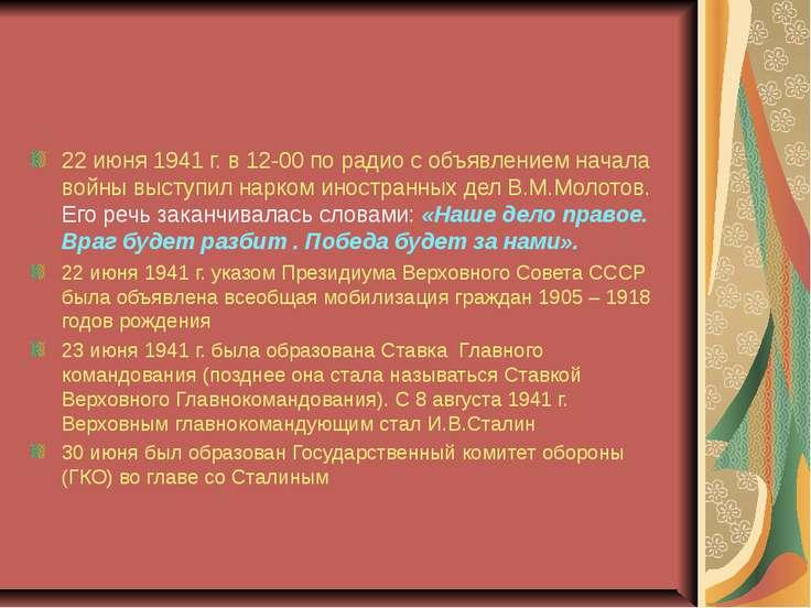 22 июня 1941 г. в 12-00 по радио с объявлением начала войны выступил нарком и...