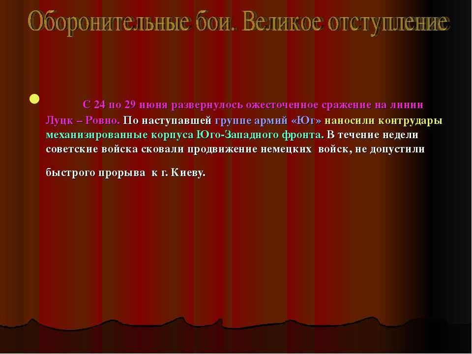 С 24 по 29 июня развернулось ожесточенное сражение на линии Луцк – Ровно. По ...
