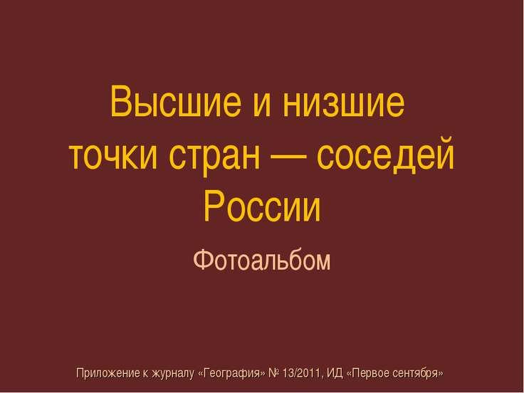 Высшие и низшие точки стран — соседей России Фотоальбом Приложение к журналу ...