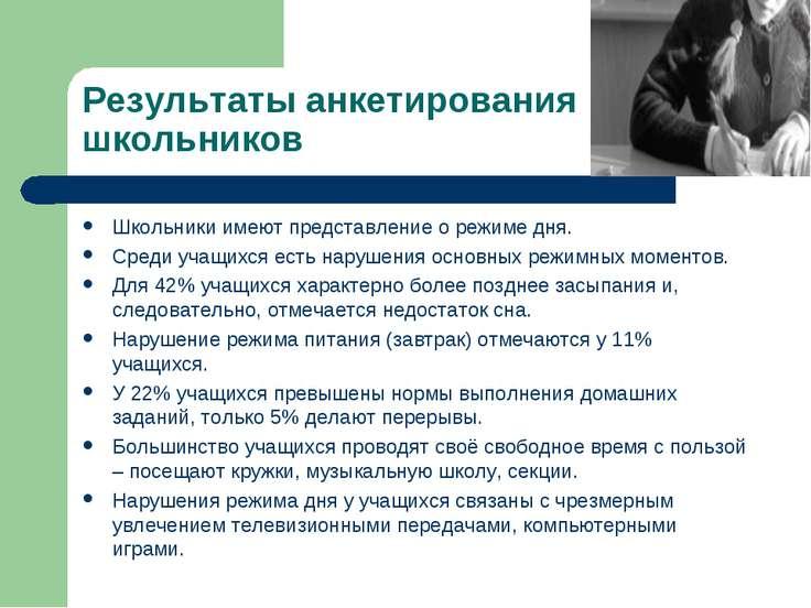 Результаты анкетирования школьников Школьники имеют представление о режиме дн...