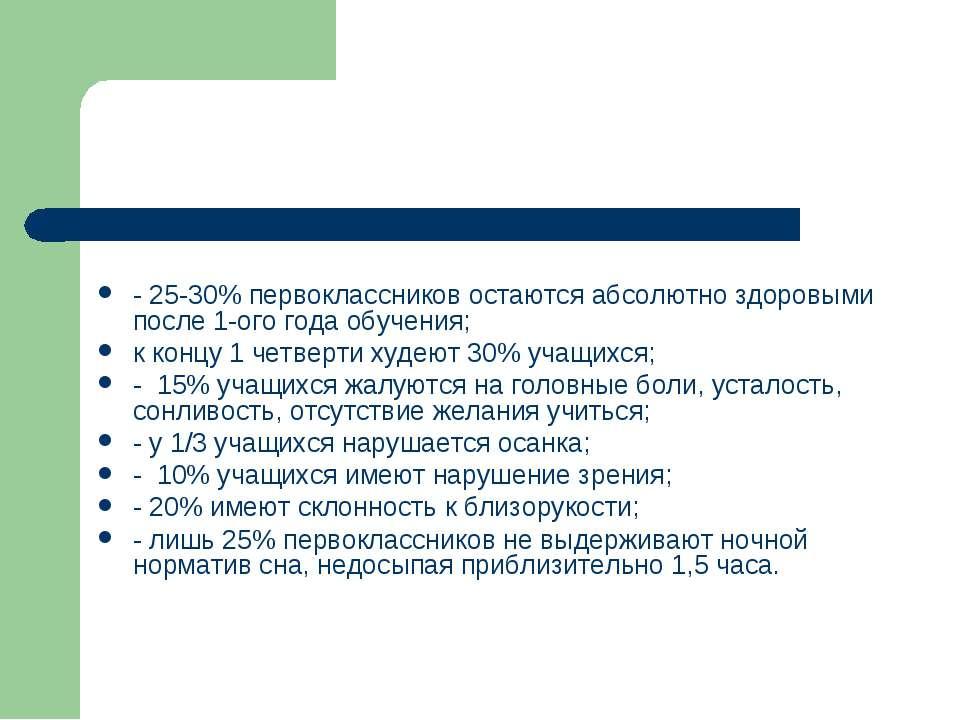 - 25-30% первоклассников остаются абсолютно здоровыми после 1-ого года обучен...