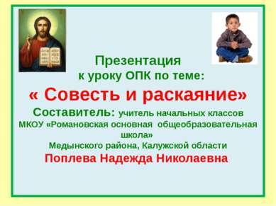 Презентация к уроку ОПК по теме: « Совесть и раскаяние» Составитель: учитель ...
